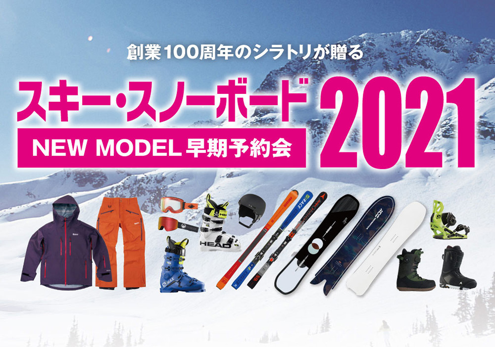 スキー・スノーボードNEW MODEL早期予約会2021