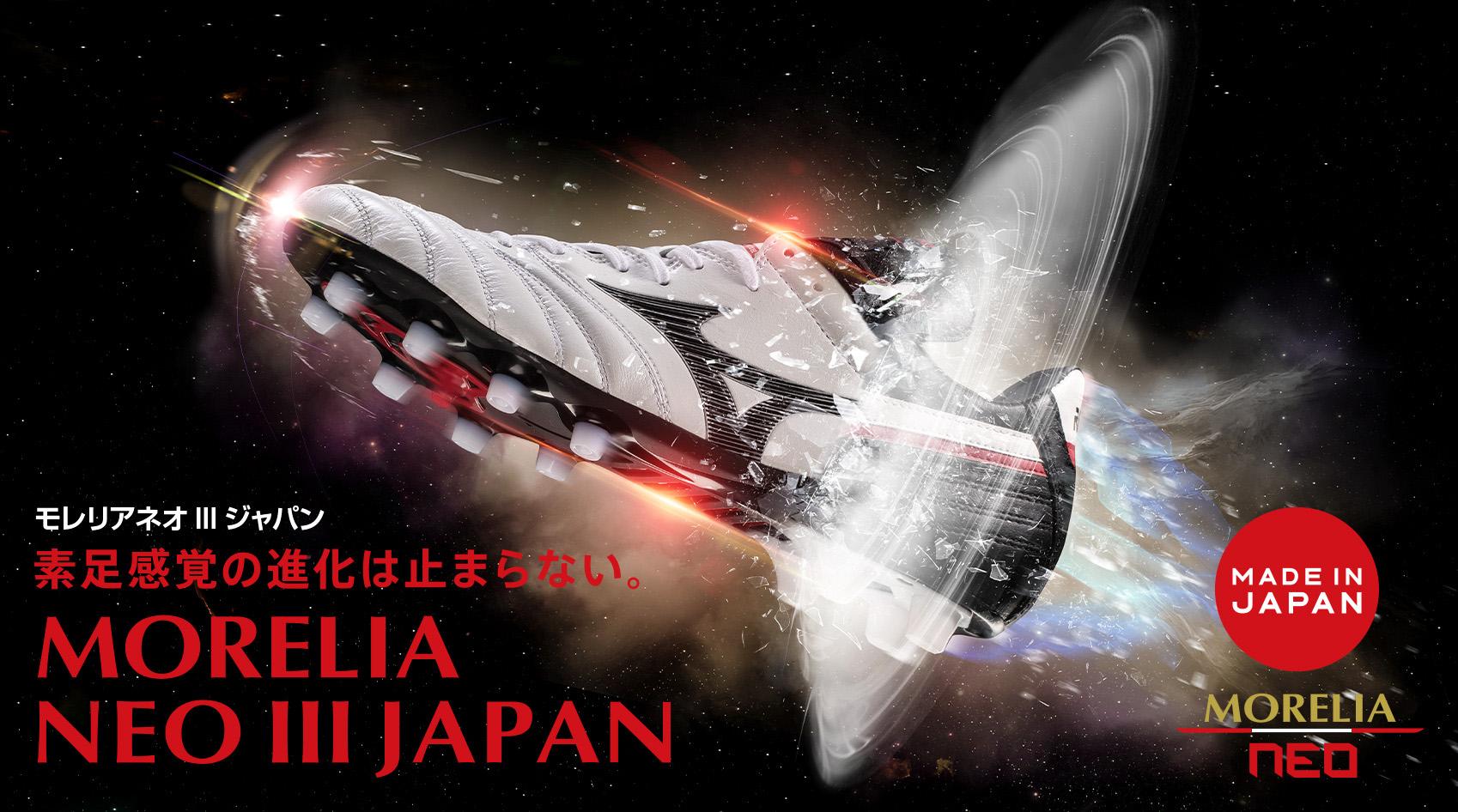 モレリアネオIIIジャパン 素足感覚の進化は止まらない。 MORELIA NEO III JAPAN