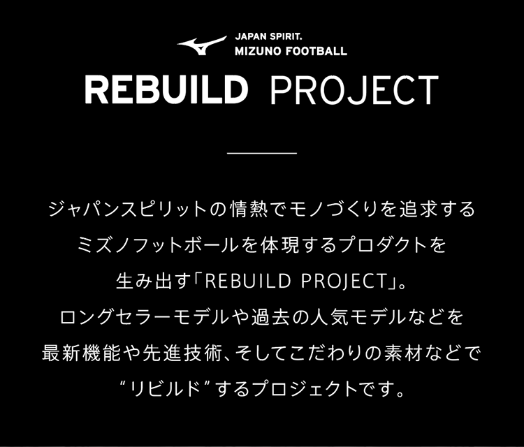 JAPAN SPIRIT. MIZUNO FOOTBALL REBUILD PROJECT