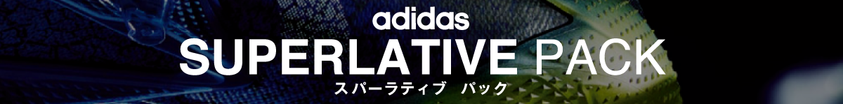 adidas superlative pack スパーラティブパック