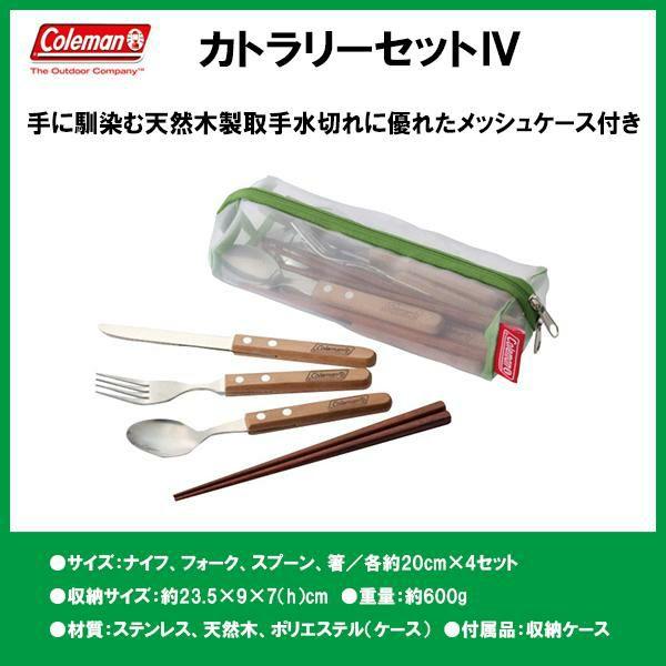 コールマン Coleman アウトドア キャンプ 用品 食器 カトラリーセットIV 2000015599