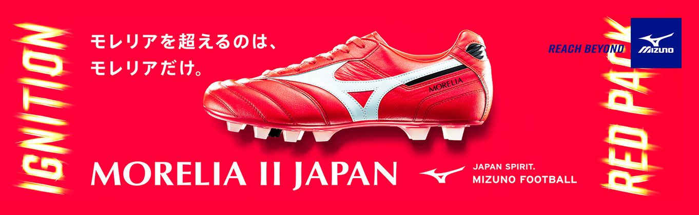MIZUNO IGNITION RED PACK